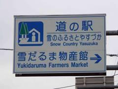 道の駅 雪のふるさとやすづか [...